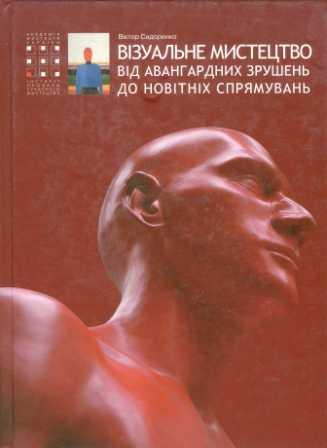 Сидоренко В.Д.