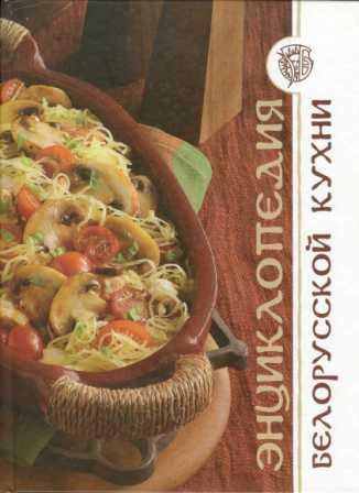 Энциклопедия бэлорусской кухни