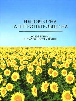 Неповторна Дніпропетровщина