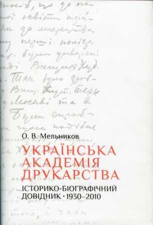 Українська академія друкарства