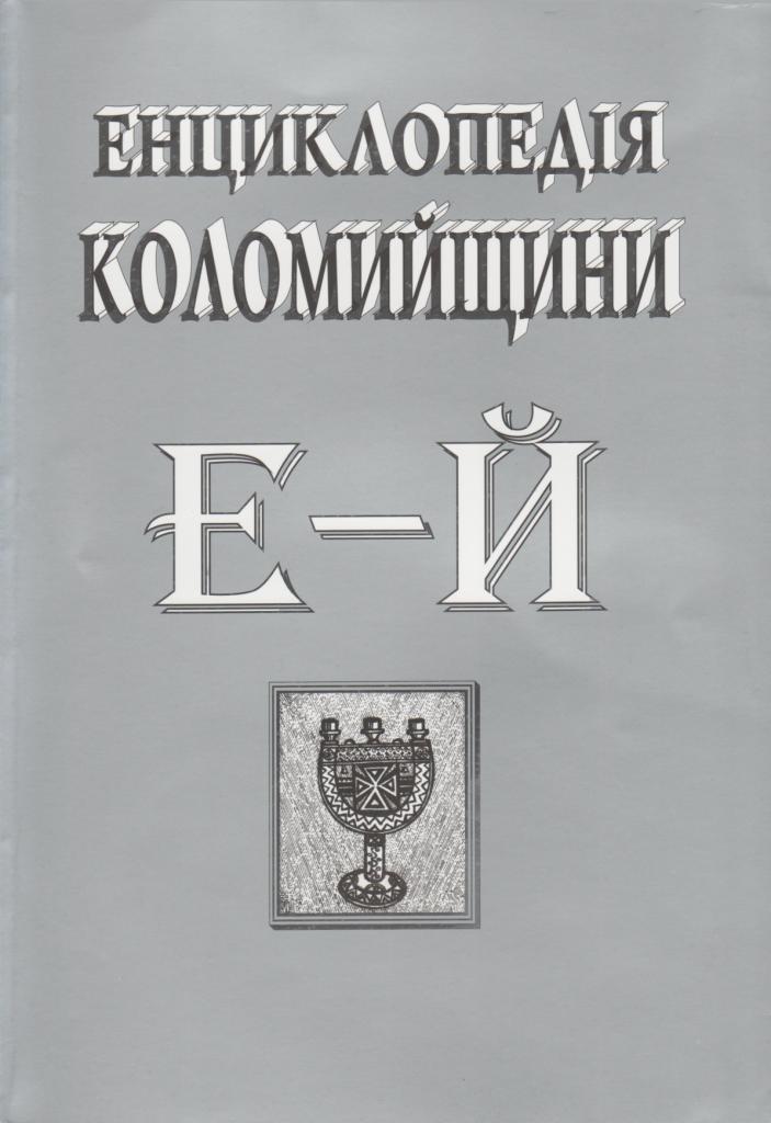 Енциклопедія Коломийщини