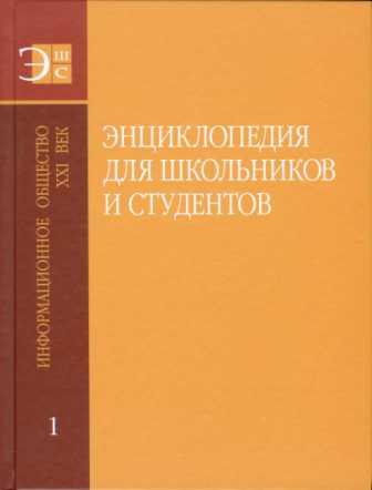 Энциклопедия для школьников и студентов