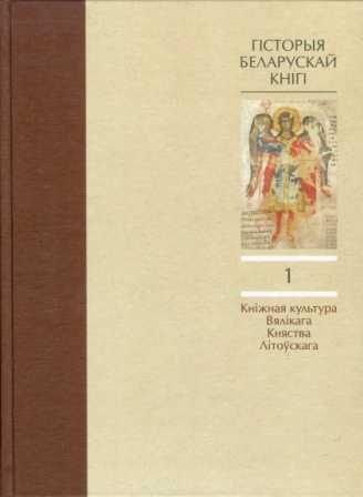 Гісторыя беларускай кнігі
