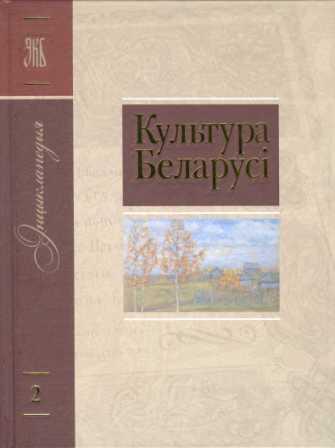 Культура Беларусі