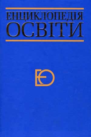 Енциклопедія освіти