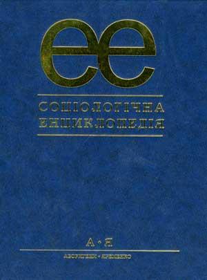 Соціологічна енциклопедія