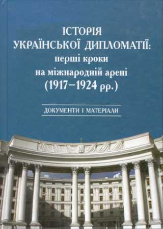 Історія української дипломатії
