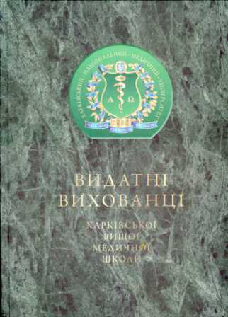 Видатні вихованці Харківської вищої медичної школи