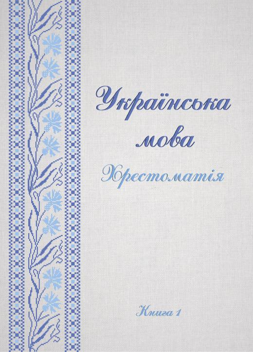 Українська мова Хрестоматія Книга 1