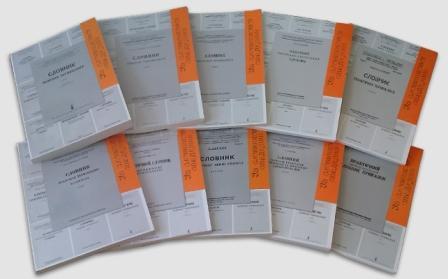 Термінологічні словники