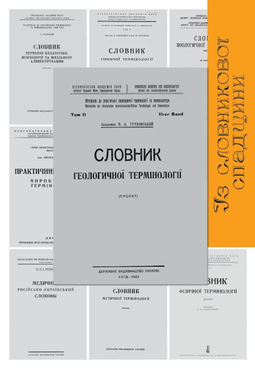 Словник геологичної термінології