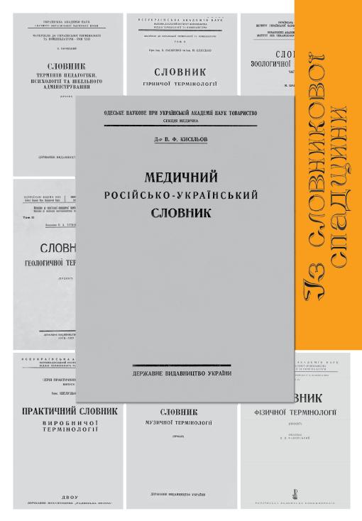 Медичний російсько-український словник