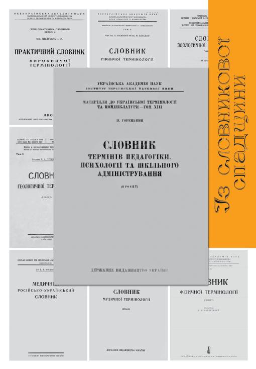 Словник термінів педагогіки, психології та шкільного адміністрування