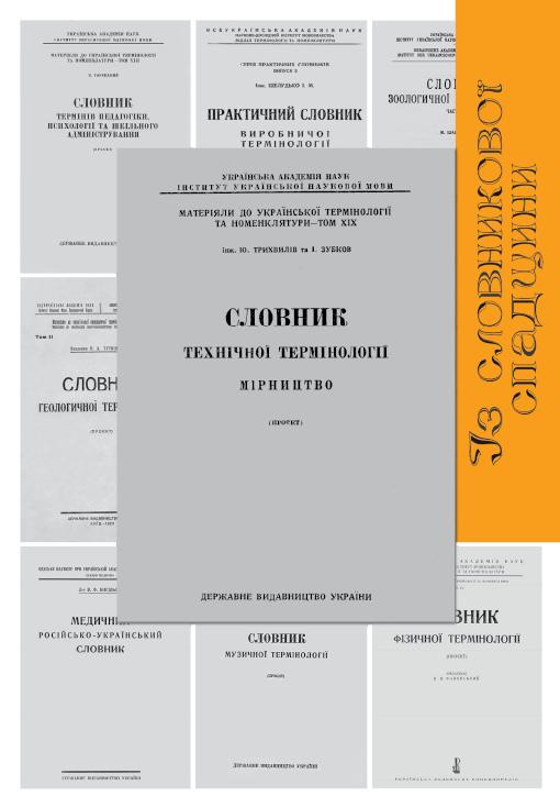 Словник технічної термінології. Мірництво