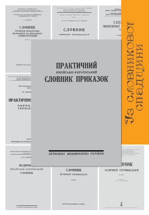 Практичний російсько-український словник приказок