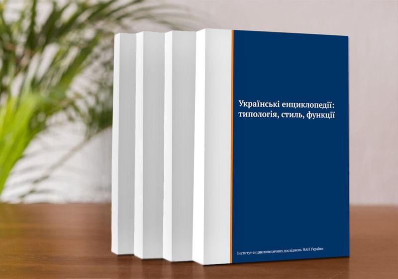 українські-енциклопедії-типологія-стиль-функції